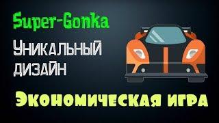 """Экономическая игра с выводом денег """"Super-Gonka"""""""