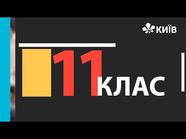 11 клас. Екологія. Екологічна політика в Україні