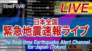 日本全国 緊急地震速報ライブ The Real-time Earthquake Alert Channel for Japan (Tokyo)