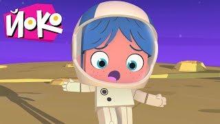 Мультики - ЙОКО - Сборник - Интересные мультфильмы для детей