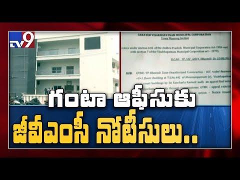 AP govt serves demolition notice to Ganta Srinivasa Rao\'s guest house - TV9