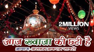 आज ख्वाजा की छटी है aslam akram sabri superhit qawwali song 2017 urs festival ajmer