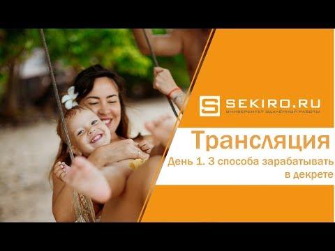 Бесплатный курс. День 1 - 3 способа зарабатывать в декрете. 16.05.2018