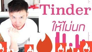 Tinder ยังไงให้ไม่นก (How to) ทินเดอร์แบบนิ้วไม่ถลอก