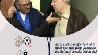مرتضى منصور لـ«طلعت يوسف»: الزمالك فاز على مدرب كبير.. فيديو