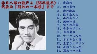 春日八郎の歌声4 別れの一本杉まで」(1954年9月~55年5月) 馬子唄...