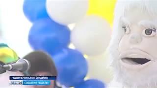 Новости Междуреченска и Кузбасса 20.11.17