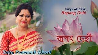 Rupang Dehi-Promo II Durga Stotram II Snita pramanik ghosh