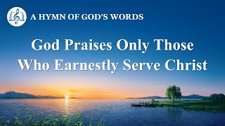 "2020 English Christian Song | ""God Praises Only Those Who Earnestly Serve Christ"""
