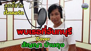 พบเธอที่จันทบุรี Cover สัญญา บ้านดุง ลูกอีสาน Record