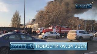 НОВОСТИ. ИНФОРМАЦИОННЫЙ ВЫПУСК 09.04.2018