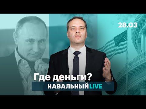 Найдут ли США богатства Путина?