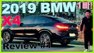 2019 BMW X4 풀체인지 20d M Sport 은근슬쩍 신차 출고 시작했네요~ 오.. 좀 하네~!ㅋㅋ 차분한 1편 ♥ 오토소닉스 자동차 리뷰 #119