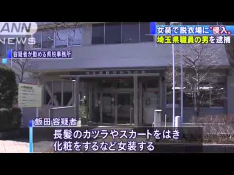 埼玉県職員女装して銭湯の女風呂に侵入したがあえなく逮捕。