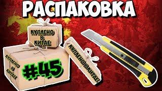 Распаковка #45: очередные полезные товары с Aliexpress!