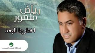 Riad Mansour ... Ekhtarena Al Boud | رياض منصور ... اختارينا البعد