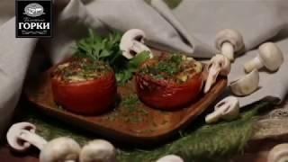 Фаршированные помидоры (Ближние Горки)