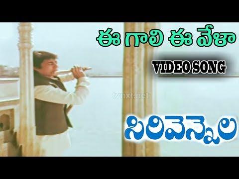 Sirivennala Movie Songs | Ee Gaali Ee Vela Song