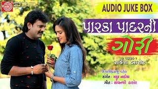 Rakesh Barot Parka Padarni Gori Full AUDIO New Gujarati Song 2018