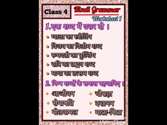 Hindi Grammar I Class 4th I Worksheet 1 To 5 I - YouTube