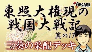 東照大権現の戦国大戦記 其の17【三葵の采配 対 五色の采配】