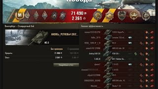 ИС-3 Мастер 11 фрагов, медаль Фадина, Пула  Винтерберг –лучший бой ИС-3 World of Tanks.