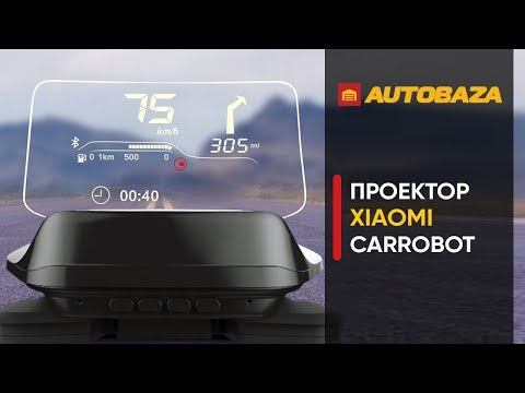 Проекционный дисплей Xiaomi CarRobot Smart HUD. Автомобильный проектор на лобовое стекло.