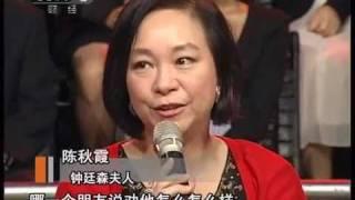 2011-08-28《對話》鍾廷森 3
