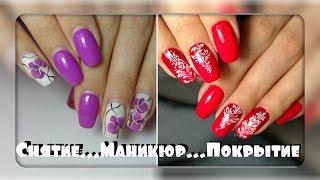 Снятие...Маникюр...Покрытие ГельЛака работа с КЛИЕНТОМ / Татьяна Бугрий