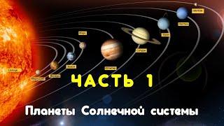 НОВАЯ АудиоСКАЗКА 🌟 ПЛАНЕТЫ СОЛНЕЧНОЙ СИСТЕМЫ 🌟 Космос- Часть 1