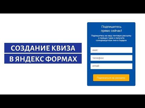 Создание квиза в Яндекс формах  Quiz и сбор лидов в Yandex Form
