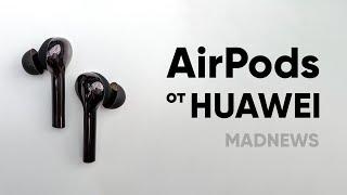 Huawei создали свои AirPods!
