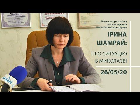 TPK MAPT: Ірина Шамрай про актуальну ситуацію щодо коронавірусу в Миколаєві