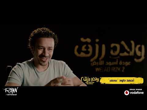 أحمد داود عن فيلم ولاد رزق ٢