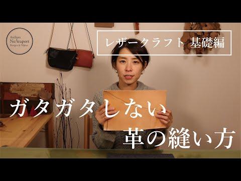 【レザークラフト 基礎編】ガタガタしない革の縫い方