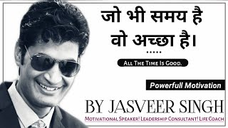 हर समय अच्छा है। (Motivational video In Hindi) by Jasveer Singh  || Safe Shop Official