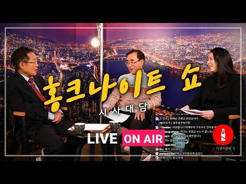 [홍크나이트쇼 LIVE] '대통령 신년기자회견 관련 특별대담' - 황태순 대표
