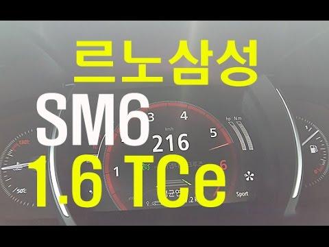 르노삼성 SM6 1.6 터보(TCe) 0→216km/h 가속 & 급제동(Talisman Acceleration) - 2016.03.08