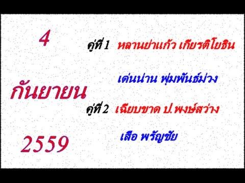 วิจารณ์มวยไทย 7 สี อาทิตย์ที่ 4 กันยายน 2559 (คู่ที่ 1,2)