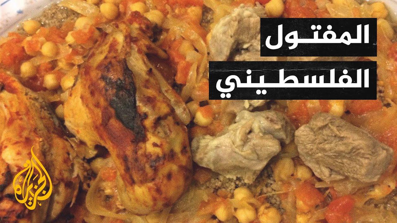 طبق المفتول الفلسطيني.. وصفة من الألف إلى الياء  - نشر قبل 3 ساعة