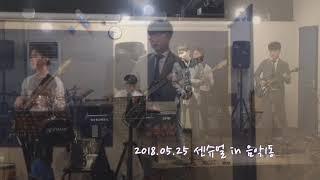 05. 내게 말해줘-자작곡 - 센슈얼 (Cover.) in 음악1동