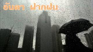 อันดา ฝากฝน
