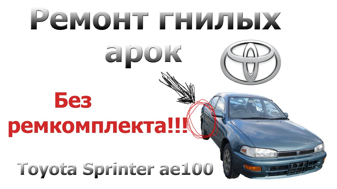 [S.A.A.G] Замена порогов Тойота Куррен (Toyota Curren)