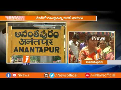 NTR Colony People's Demands Basic Facilities And Roads In Anantapur | Ground Report | iNews