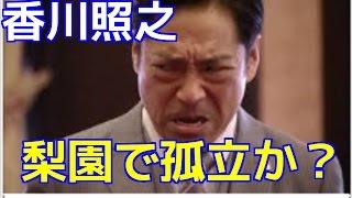 歌舞伎俳優・市川中車としても活動している俳優の香川照之が12日、元キ...