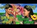 Sairat   2   full Comedy                                                                                 I Pandurang Waghmare