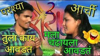Sairat - 2 / full Comedy, नक्की बघा, हसून हसून पोट दुखेल I Pandurang Waghmare