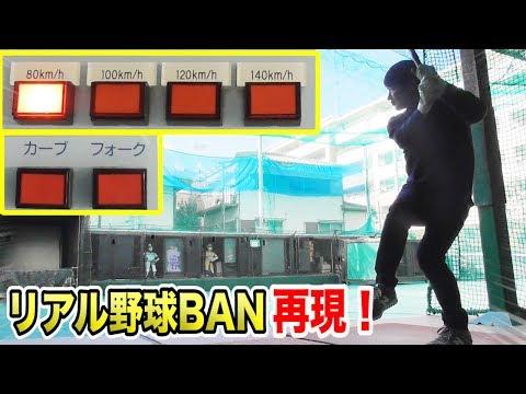 リアル野球BAN実使用マシンVSトクサン!140km→80kmはNPB首位打者でも絶対無理…
