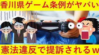 普通に違憲になりそうだけど、ゲームをやる自由が憲法上どれくらい保護されるかホンマに気になる・・・ww 参考サイト https://this.kiji.is/63362528...