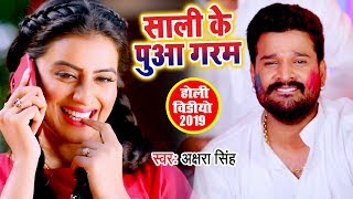 Gambar cover Akshara Singh और Ritesh Pandey का नया होली VIDEO SONG - Sali Ke Puaa Garam - Bhojpuri Holi Song 2019